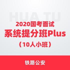 【7期】【铁路公安】2020国考面试系统提分班Plus