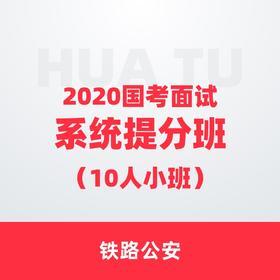 【8期】【铁路公安】2020国考面试系统提分班