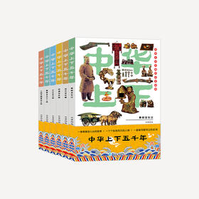 《中华上下五千年》| 让孩子爱不释手的历史书,一套打通中学历史知识