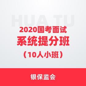 【8期】【银保监会】2020国考面试系统提分班