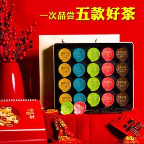 送礼佳品【精选五大名茶】不挑人,送谁都喜欢,尊享礼盒包装,彰显品质