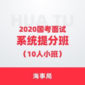 【8期】【海事局】2020国考面试系统提分班