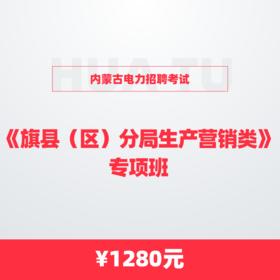 内蒙古电力招聘考试《旗县(区)分局生产营销类》专项班