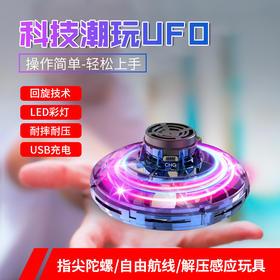 【众筹爆品】Flynova自由航线飞行器 指尖飞行陀螺玩具