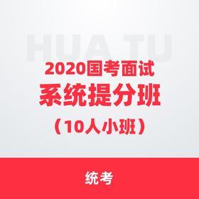 【10期】【统考】2020国考面试系统提分班
