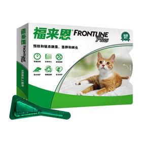 喜归 | 福来恩猫驱虫滴剂0.5ML  猫咪专用 除跳蚤虱子蜱虫体外驱虫  #WH03051#