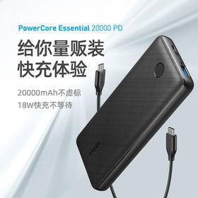 【Anker 20000毫安】 移动电源/充电宝 USB-C | PD18W双向快充双输出 | 高配版聚合物 轻薄