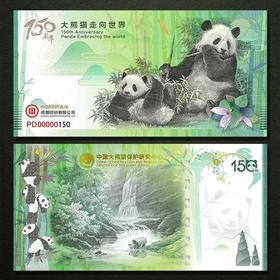 大熊猫走向世界150周年纪念券,单枚、十连号、整刀百连号、双连体、四连体、十二连体、24连体整版