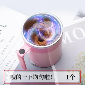预售2月5日左右发货    磁力搅拌杯  自动搅拌 省时方便 易冲洗 长久耐用  搅拌无需帮手