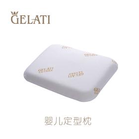 「婴儿定型枕  趴趴枕」皇家吉拉缇(GELATI)天然乳胶枕~ 防宝宝偏头、扁头 防螨虫更健康