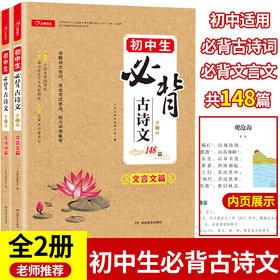 【开心图书】初中生必背古诗文148篇古诗词+文言文全2册