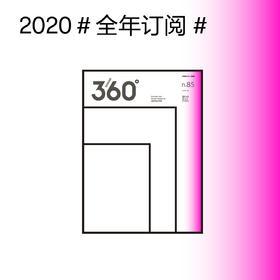 Design360°观念与设计杂志 | 2020年全年订阅