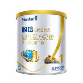 【铂优】雅培铂优恩美力奶粉1段900g