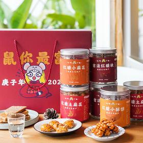 【年糖礼盒】 红糖麻花酥饼礼盒