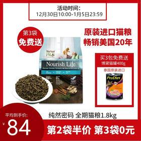 【第2件半价 第3件0元】 进口猫粮福利 喜归 | NurturePro纯然密码美国进口猫粮全猫三文鱼1.8KG