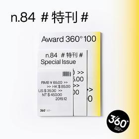 年度特刊 | Award360°100 | Design360°观念与设计杂志 84期