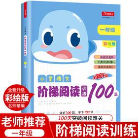 【开心图书】全彩版一年级小学语文阶梯阅读训练100篇