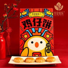 【广东四大名饼之一】鸡仔饼 粤式伴手礼 甜中带咸 甘甜酥脆 越嚼越香