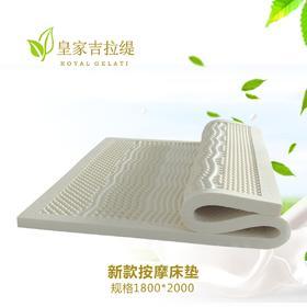 【买一送二 】皇家吉拉缇(GELATI)天然乳胶床垫  厚 5cm/7.5cm/10cm