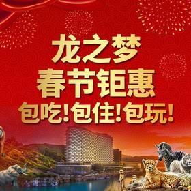 【春节钜惠】湖州太湖龙之梦钻石酒店  2天1夜春节超值套餐
