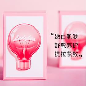 韩国ladykin蕾蒂金小灯泡面部童颜精华液美白淡斑修护紧致120片
