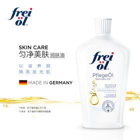 【节目同款】德国Frei OL福来匀净美肤精华油125ml 温和滋润 舒缓肌肤 美肌无痕 我是大美人精选