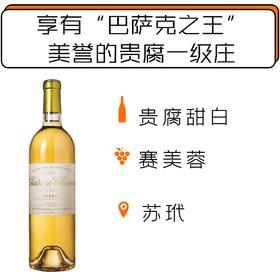 【1.21-2.1停发】2005/2009年克莱蒙丝酒庄贵腐甜白葡萄酒  Chateau Climens 2005/2009