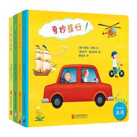 小小画家全4册儿童玩具绘画纸板书低幼翻翻书宝宝绘本