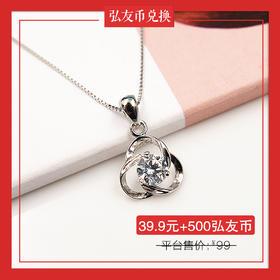 【39.9元+500弘友币】兑换*八心八箭925银镶嵌锆石项链