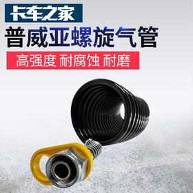 威伯科旗下品牌普威亚PROVIA 螺旋气管 高强度 耐磨 耐腐蚀 卡车之家