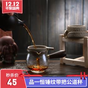 品一恒 | 锤纹公道杯 加厚耐热  黑檀侧把日式公道杯