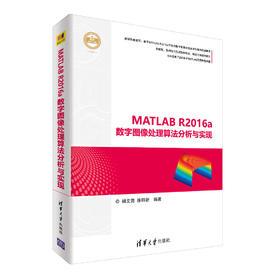 MATLAB R2016a数字图像处理算法分析与实现【清华】