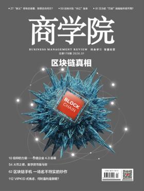 新刊热卖中《商学院》2020年1月刊    总第178期电子版