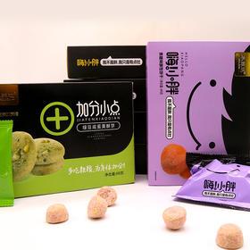 [零食革命 粗粮生活] 嗨小胖加分小点酥性杂粮饼干饱腹代餐7盒装