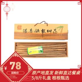 正宗河南焦作特产温县垆土铁棍山药  5斤/8斤礼盒装送礼