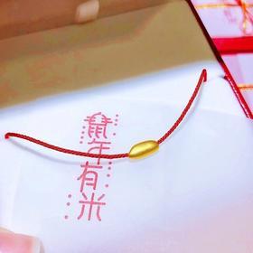 鼠年有米金米粒开运红绳手链
