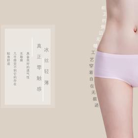 【3条礼盒装】COUPLEME一片式无痕纯色冰丝中低腰三角内裤