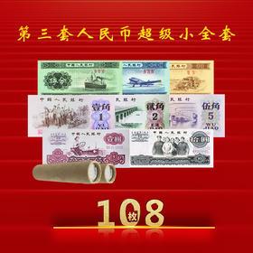 第三套人民币超级小全套108枚