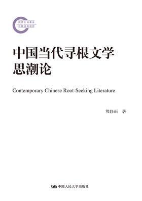 中国当代寻根文学思潮论(国家社科基金后期资助项目)