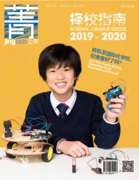 菁kids上海 2019年2月刊