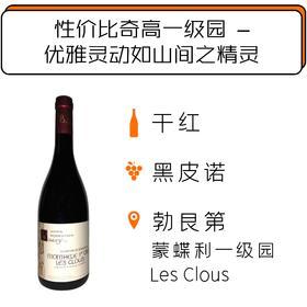 "【1.18-2.3停发】Monthélie 1er Cru ""Les Clous"" Rouge 2017 Domaine Pascal Bouley"