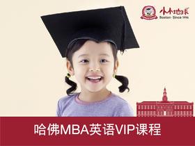 【ref-500】哈佛MBA英语VIP课程