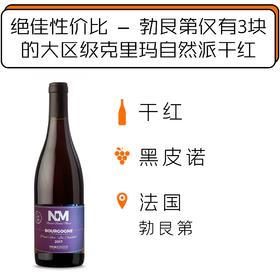 """【1.18-2.3停发】Bourgogne Pinot Noir """"Les Chaillots"""" A l'Etat Pur Rouge  Maison Nicolas Morin 2017"""