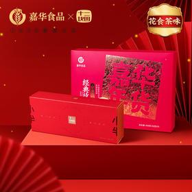 嘉华食品X十二块田花食茶味新年礼盒云南特产大礼包