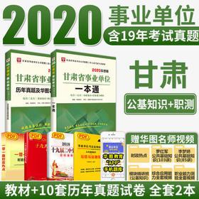 2020华图版--甘肃省事业单位公开招聘工作人员考试专用教材--一本通+历年真题2本