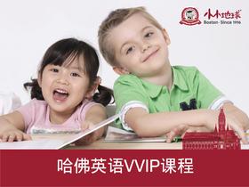 【ref-500】哈佛英语VVIP课程
