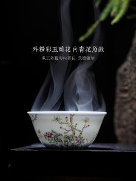 永利汇 粉彩瓷茶具主人杯手绘青花瓷功夫茶杯景德镇陶瓷品茗单杯