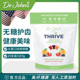 美国进口Dr.John's约翰博士无糖水果棒棒糖果木糖醇护齿