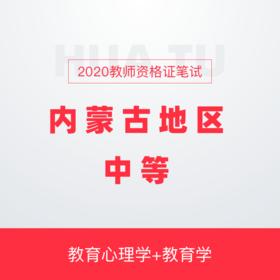 【内蒙古地区】中等-2020年教师资格证笔试全程通关班(教育学+教学心理学)