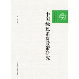 中国绿色消费政策研究